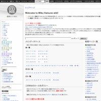 初音ミク Wiki